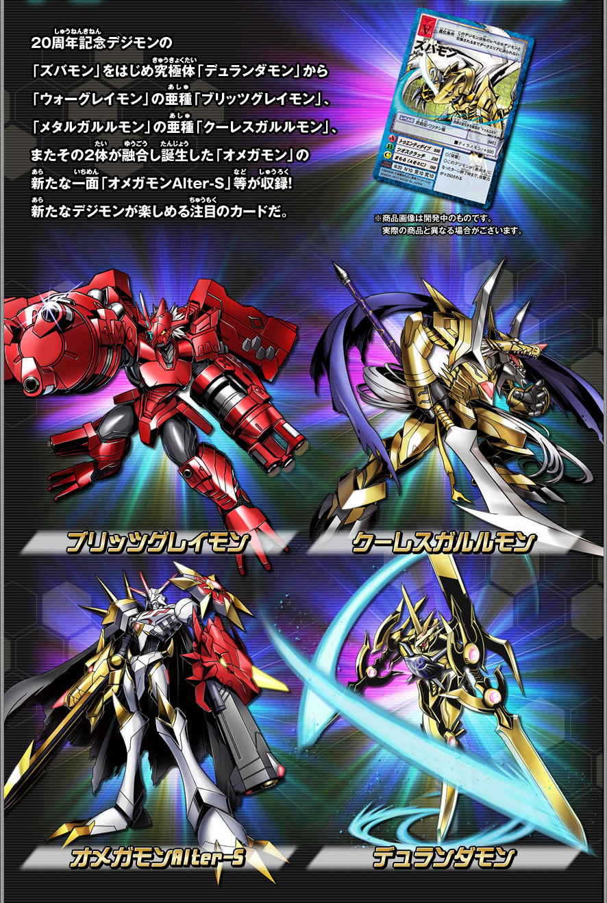 20th Anniversary Art Book And Card Set Updates Images And Pre Order Details With The Will Digimon Forums Any black lv.6 digimon from the digimon card game. 20th anniversary art book and card set