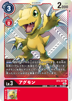 agumon_onlinepromo_july20_2021.png