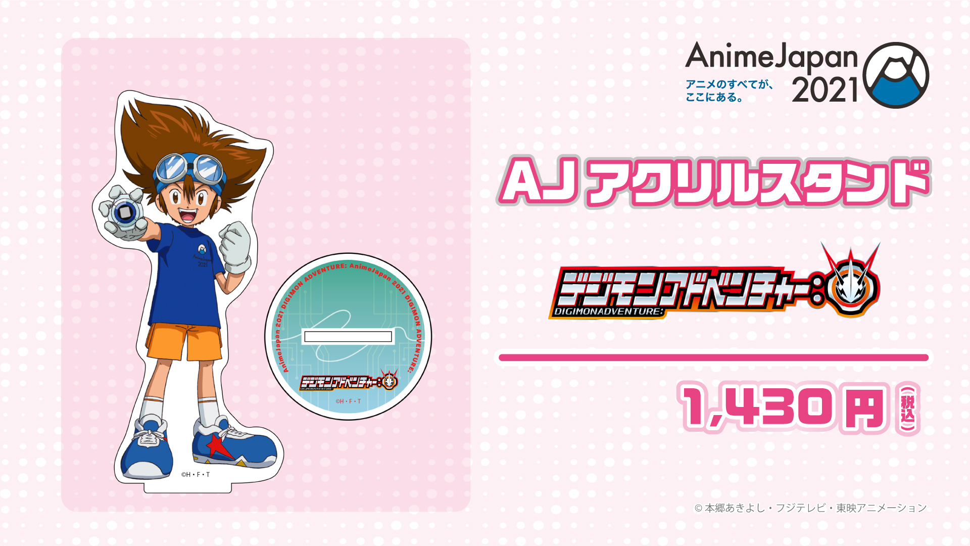 animejapan2021_acrylicstand0_march24_2021.jpg