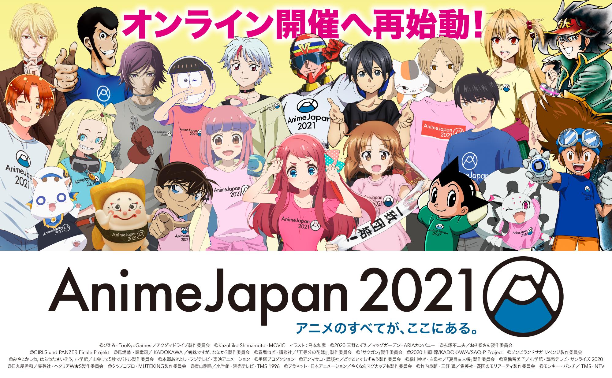 animejapan2021_keyart_february18_2021.jpg