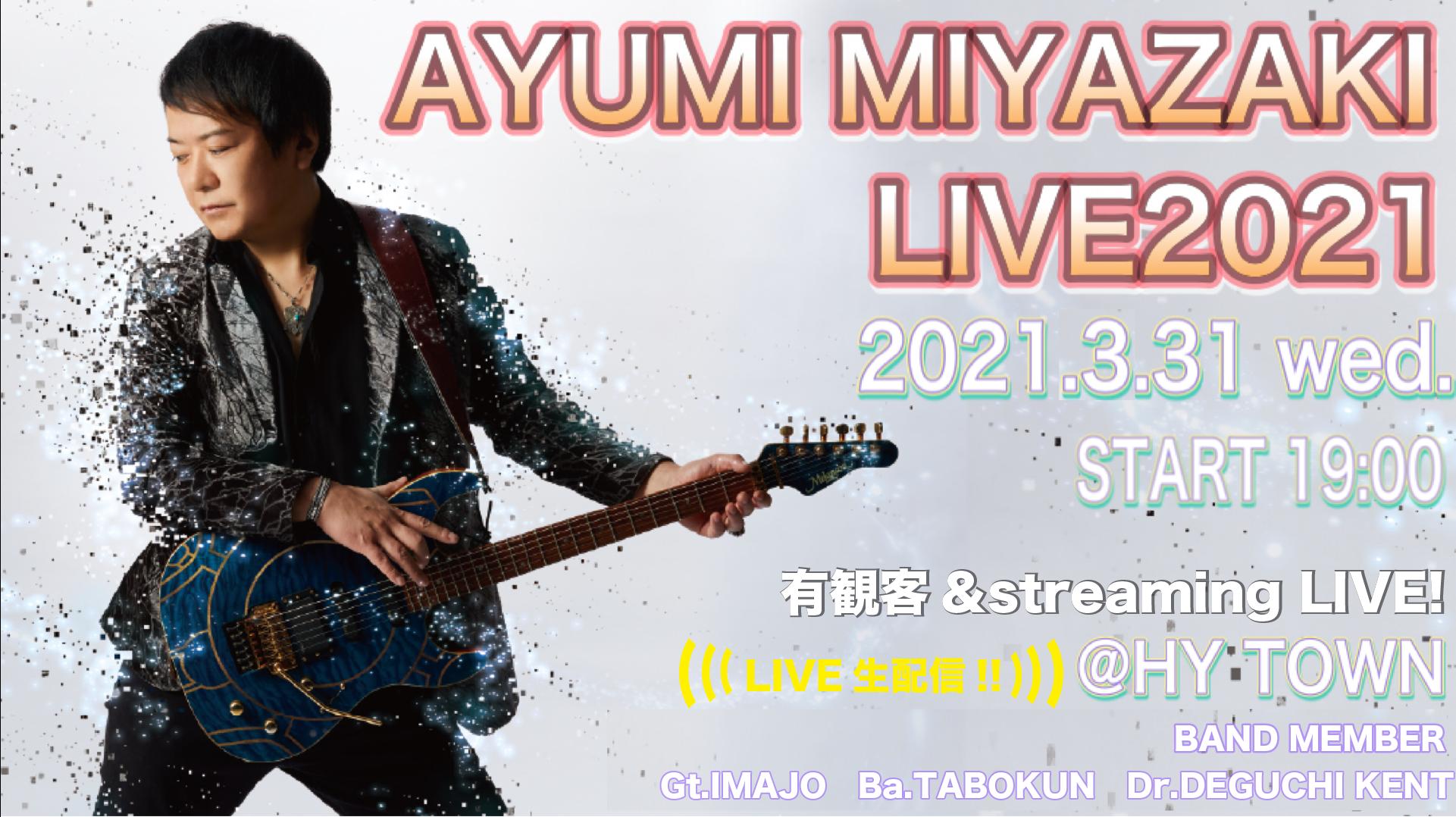 ayumimiyazakilive2021_february14_2021.png