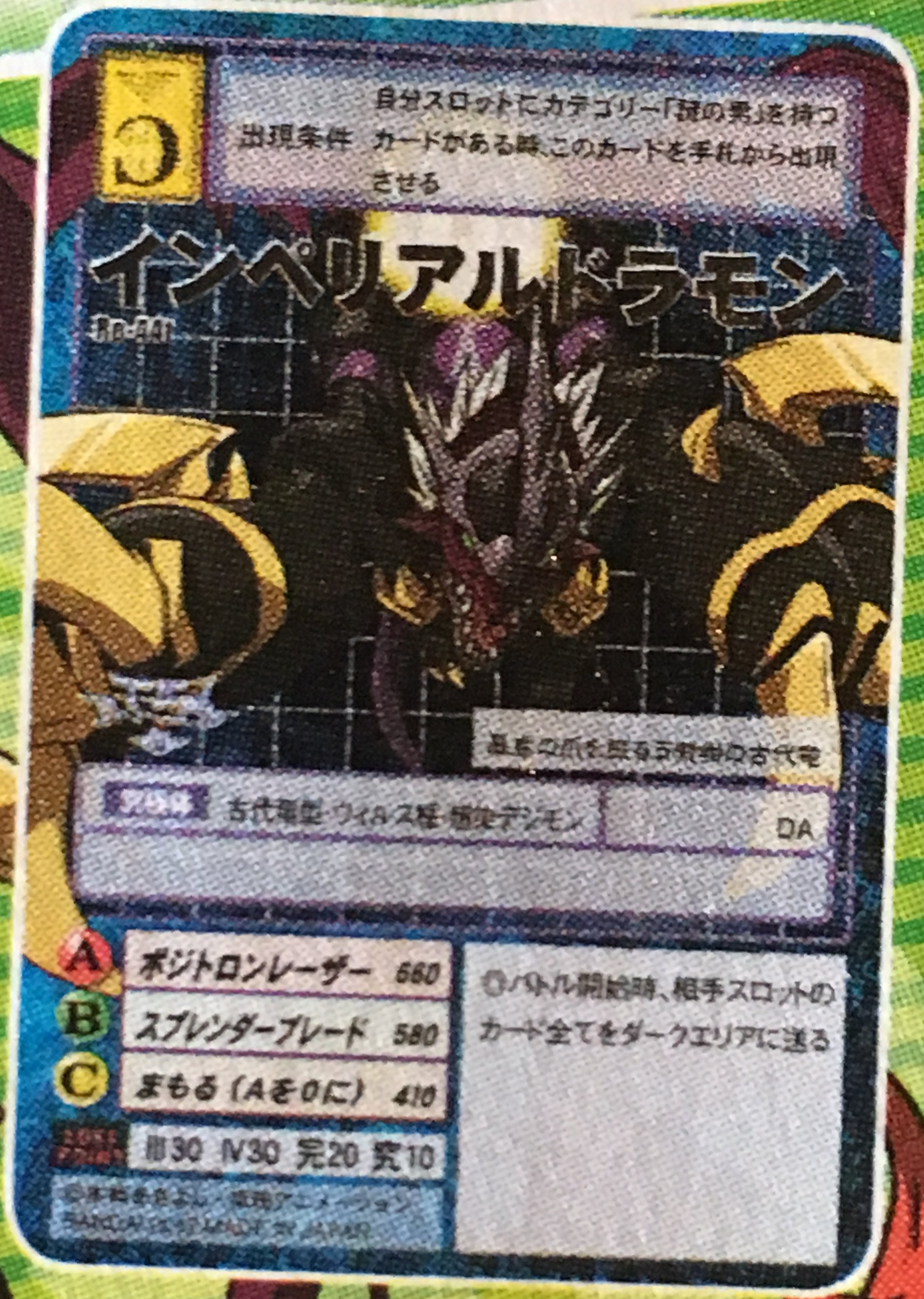 imperialdramon card - photo #14