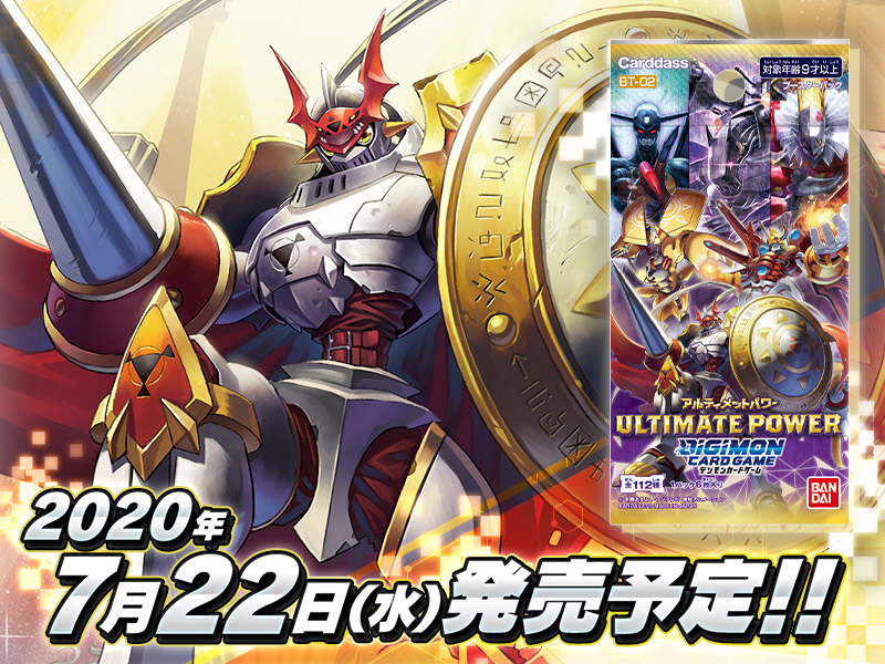 cardgame_boosterset2promo_may29_2020.jpg