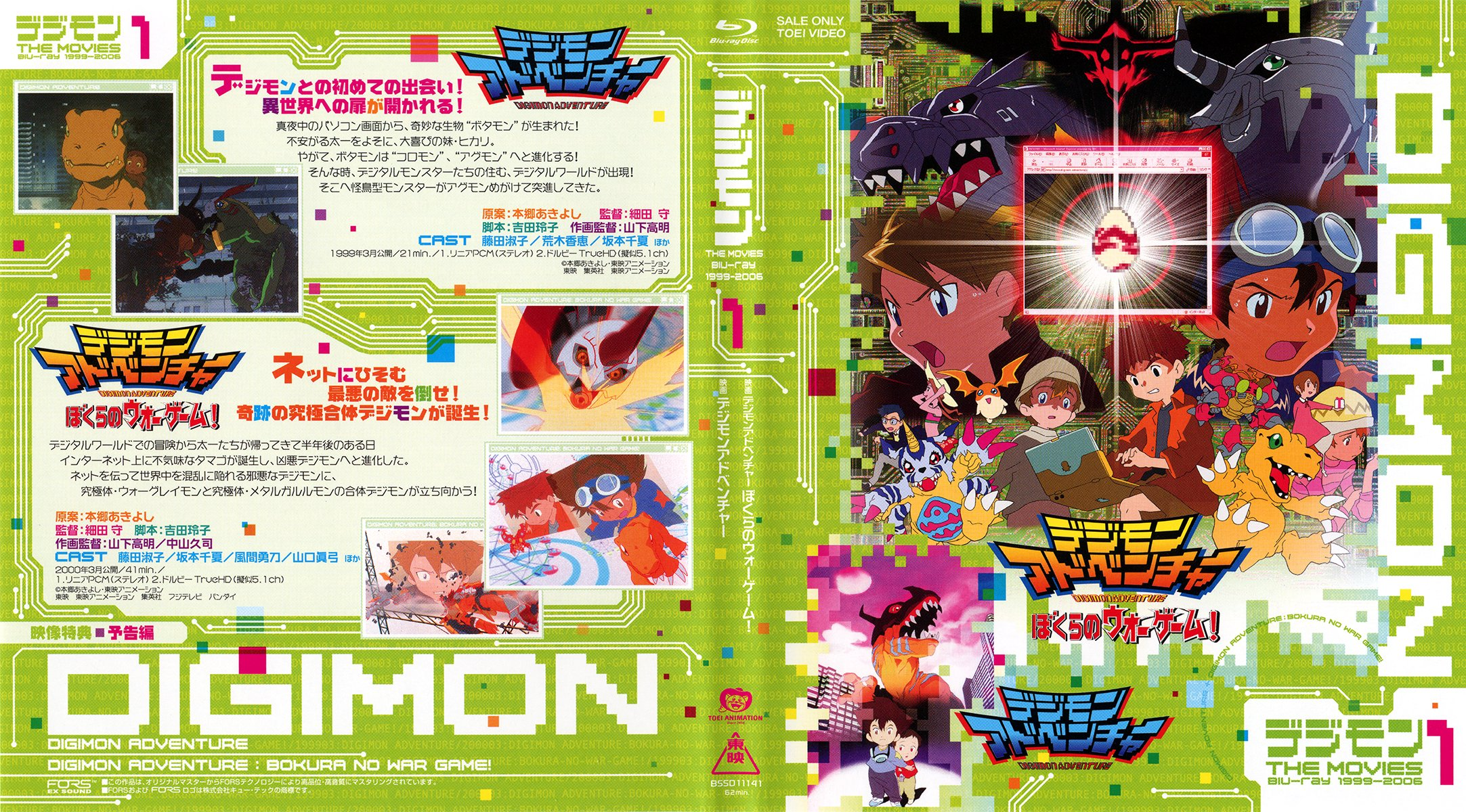 Digimon Adventure 15th Anniversary Project - New Digimon ...