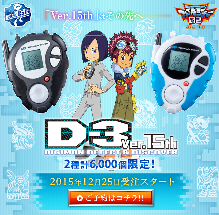 D-3 Digivice Makes 15th Anniversary Comeback