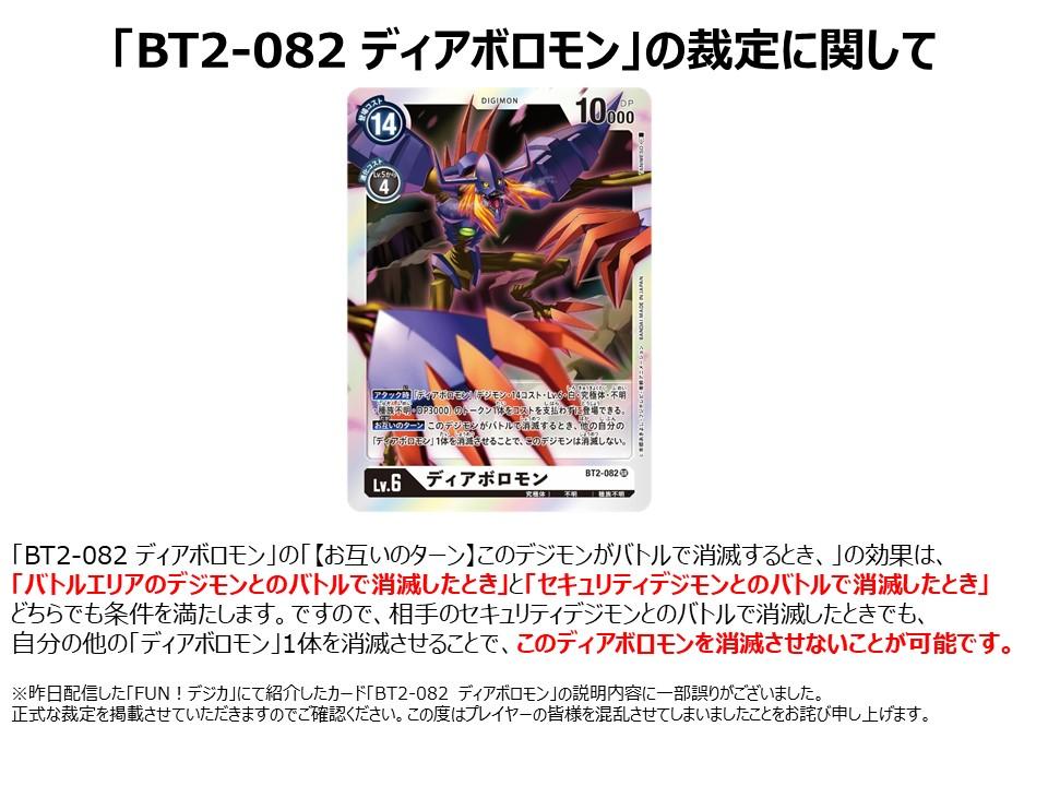 diablomon_cardgame_error_july2_2020.jpg