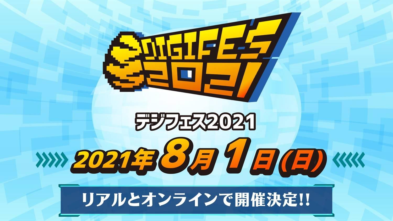 digifes2021_may20_2021.jpg