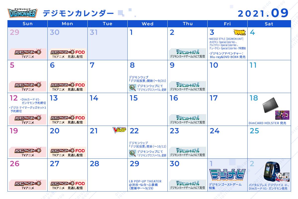 digimoncalendar2_september2021_august1_2021.jpg