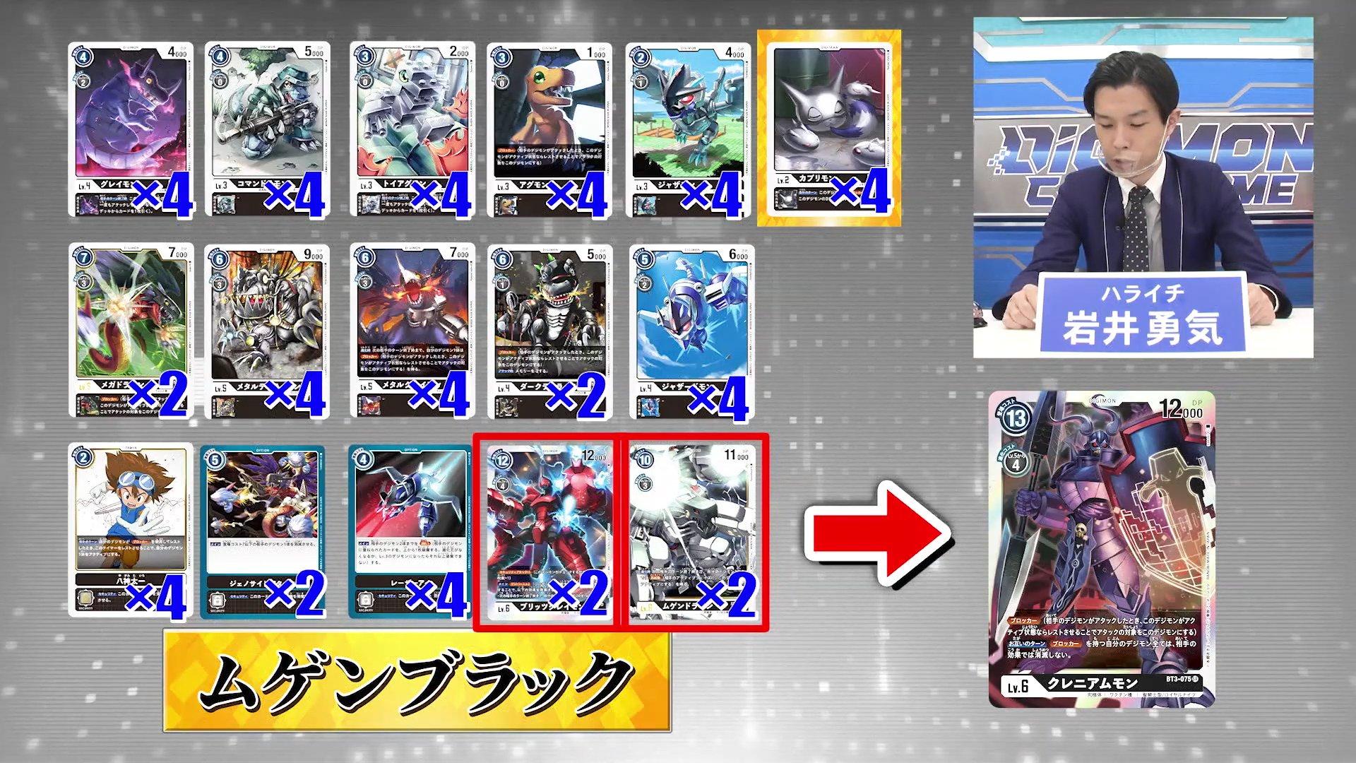 digimoncardbattle_v2_08_04_november26_2020.jpg
