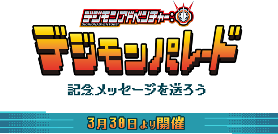 digimonparade_march16_2020.png
