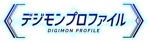digimonprofileassets02_march28_2021.png