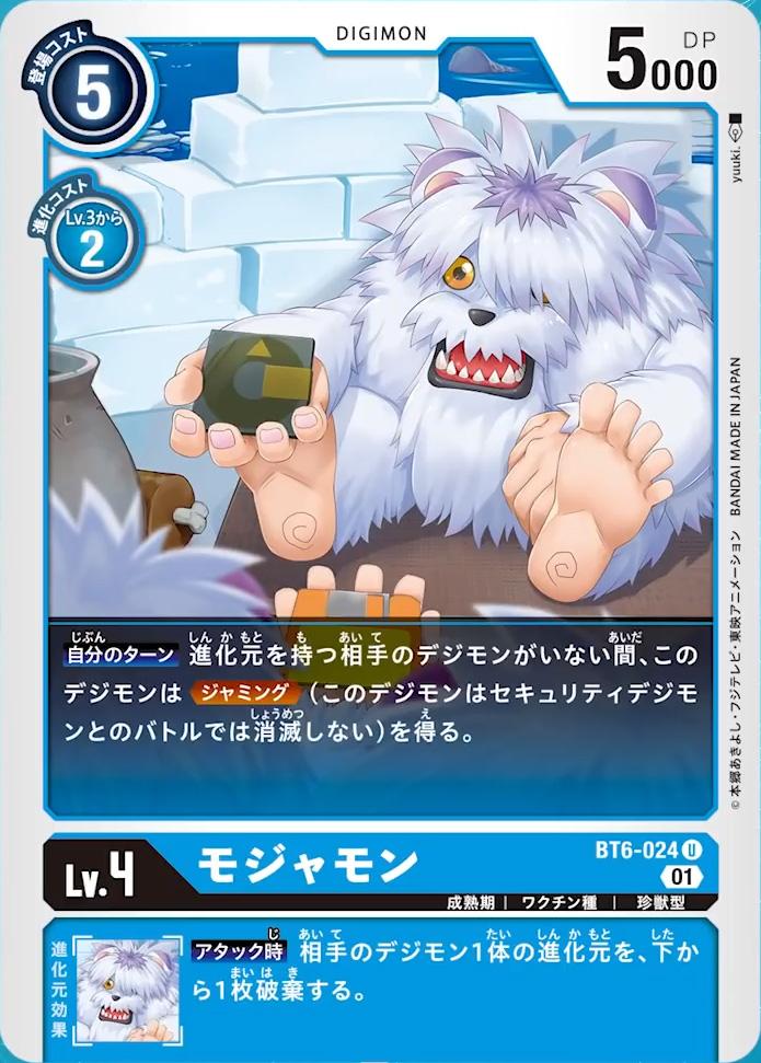 fundigica87cards_01mojyamon_april30_2021.jpg