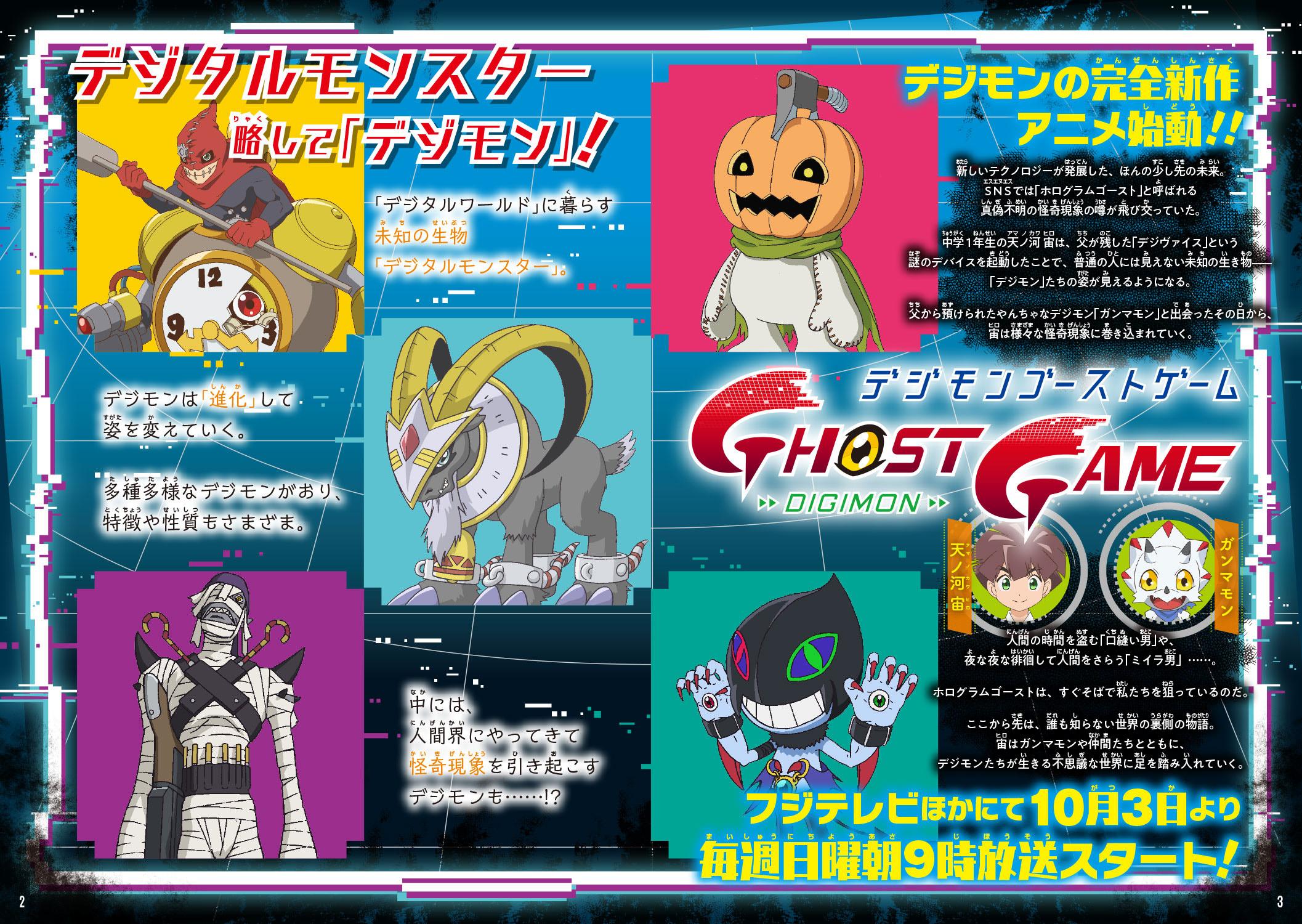 ghostgameguide02_september22_2021.jpg
