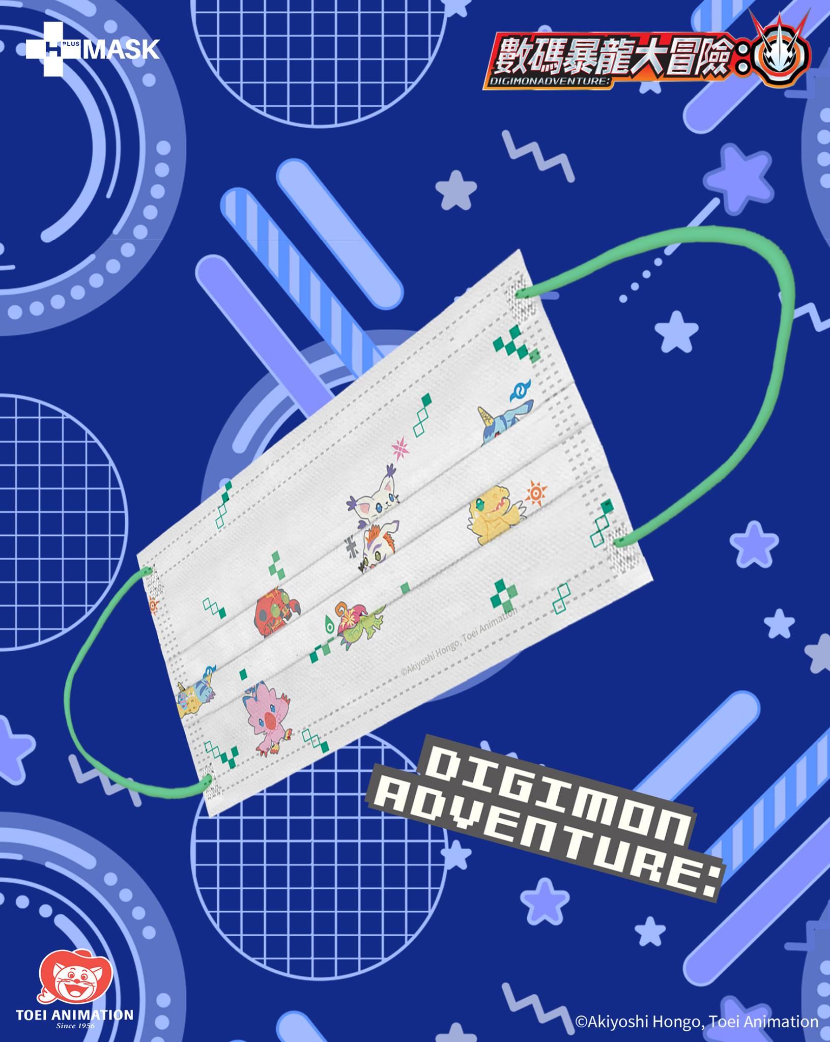hkadventure2020masks03_march27_2021.jpg