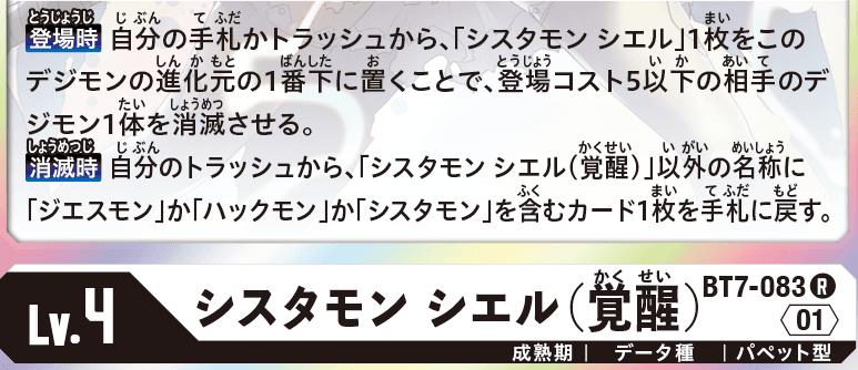jpn_bt7-083i.png