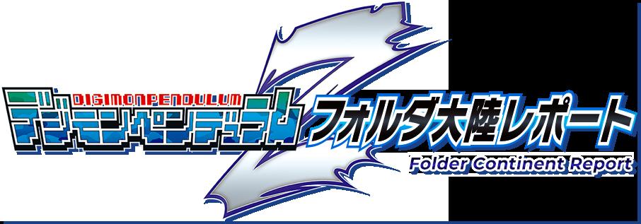 pendulum_z_logo_june7_2020.png