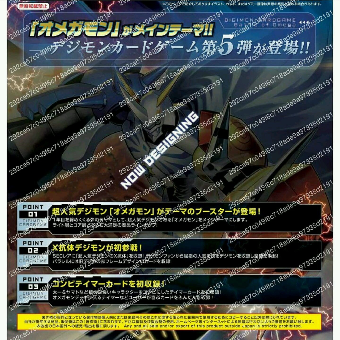 Card Game Booster Set 5 Battle Of Omega Update Information From Sales Sheet Omegamon Double Tamer Card X Antibody Digimon With The Will Digimon Forums 7,378 likes · 271 talking about this. card game booster set 5 battle of omega