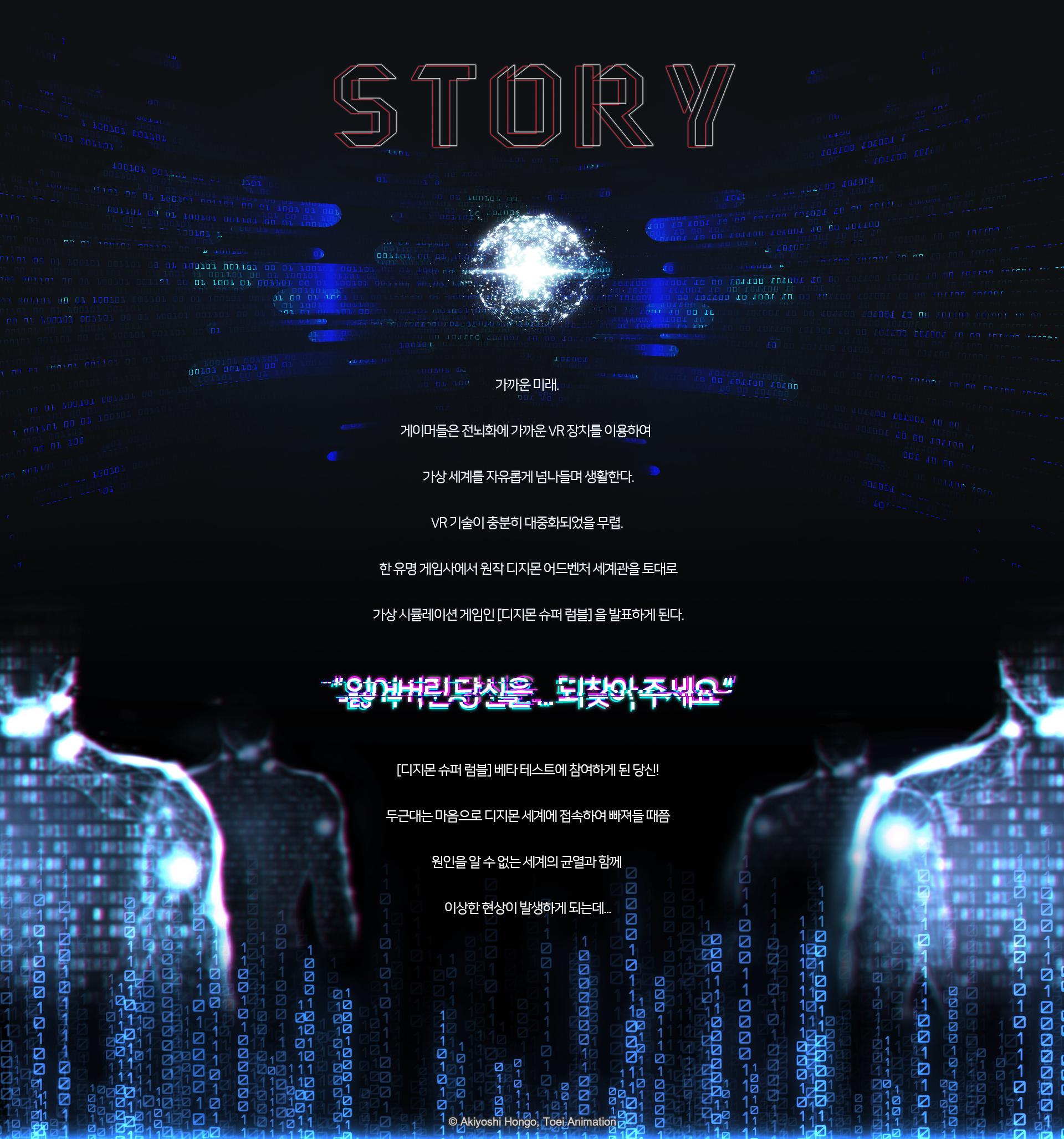 superrumblestory_june8_2021.png