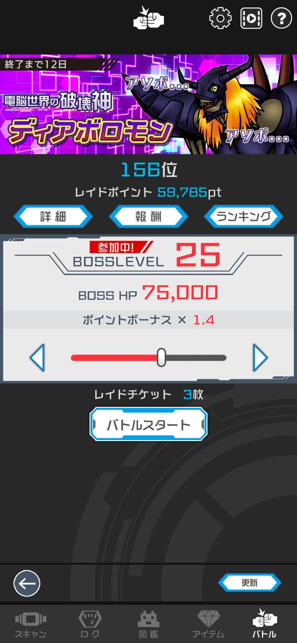 vbapp_battleupdate3_may19_2021.png