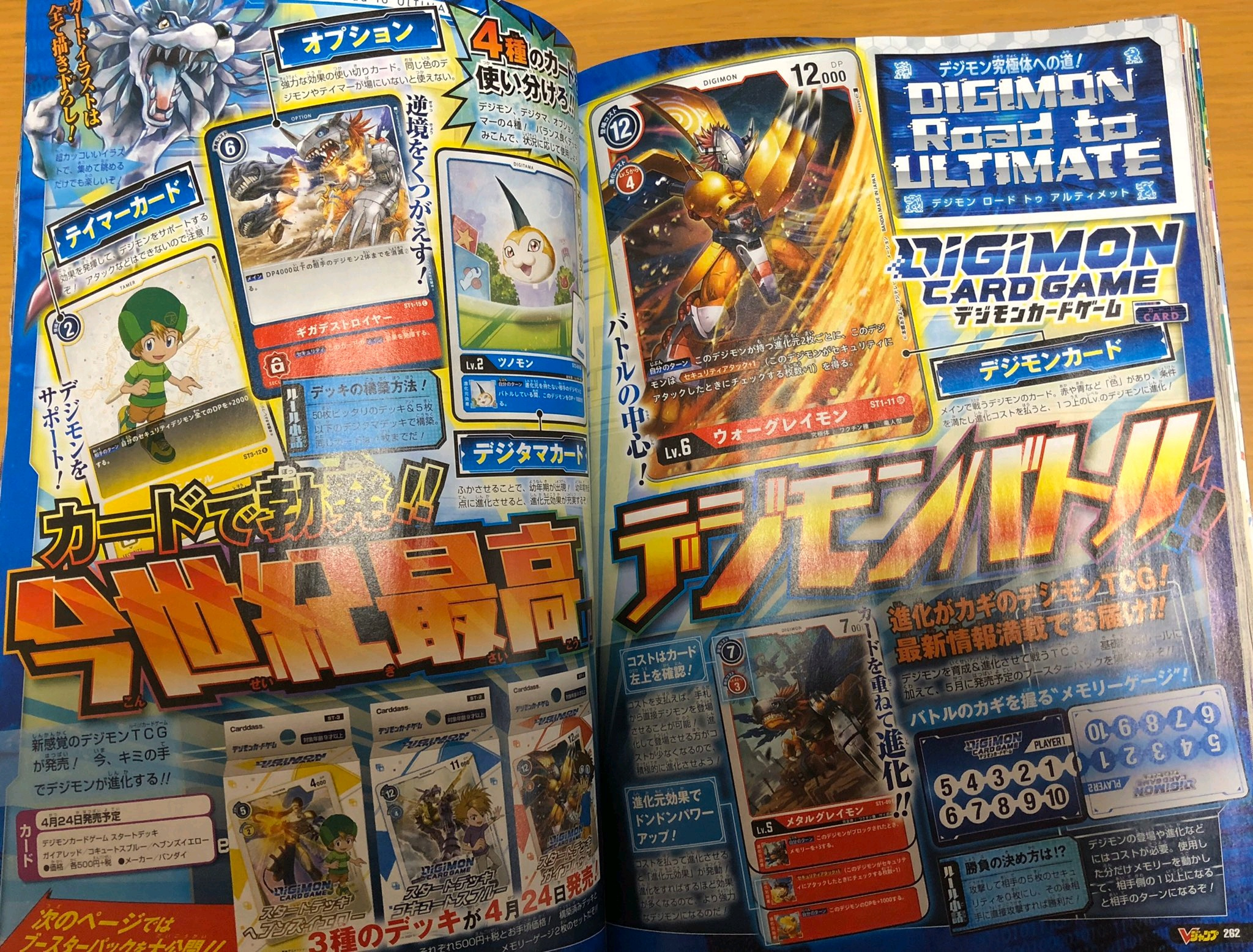 Digimon In June V Jump Card Game Adventure Rearise V Tamer Updated More Cards With The Will Digimon Forums I hope rearise lasts long. v jump card game adventure rearise